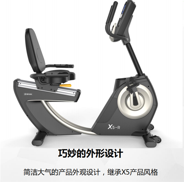 舒華臥式健身車X5-R  SH-B5700R