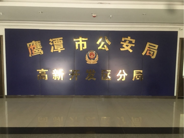 鷹潭市高新開發區公安局