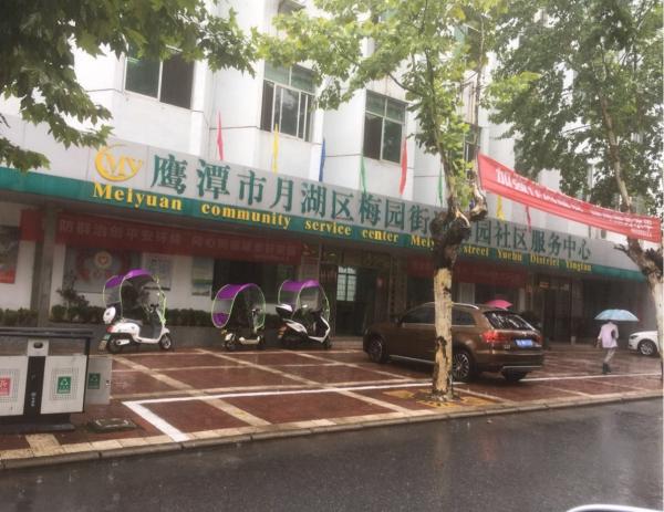 鷹潭市梅園社區籃球場