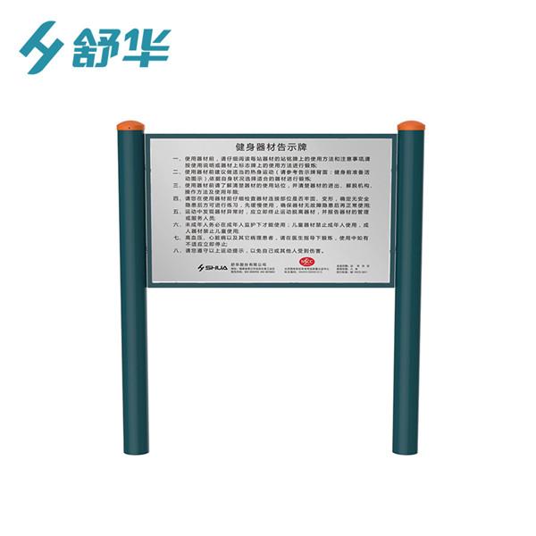 舒華JLG-01告示牌